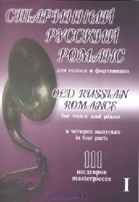 Старинный русский романс. 111 шедевров в 4х томах